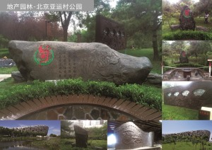 北京亚运村公园