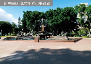 北京牛栏山公园