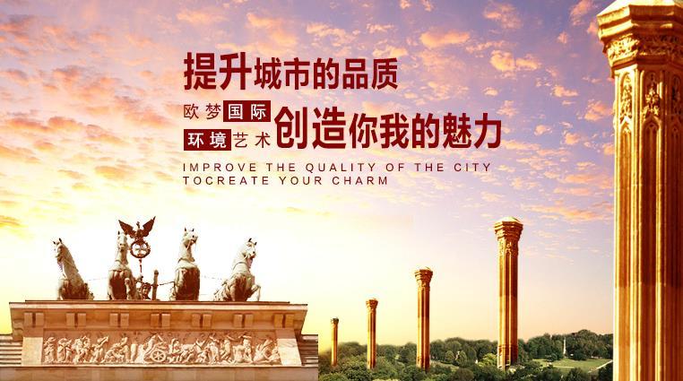 北京欧梦国际环境艺术有限公司