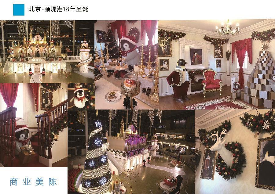 北京颐堤港18圣诞